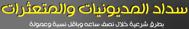 تسديد قروض بنكية و المتعثرات 0533374059 ابو عبد الله